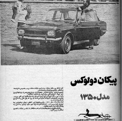 ماشین قدیمی . اولین پیکان ایران . پیکان . قدیمی . پیکان جوانان . داش جوات