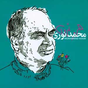 گل بریزین رو عروس و دوماد . محمد نوری . عروسی . آهنگ قدیمی . آهنگ مشتی . مشتیا . عکس قدیمی خواننده . عکس قدیمی