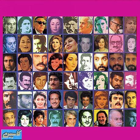 موزیک قدیمی . آلبوم موزیک های دهه 50 . موزیک زیر خاکی . موزیک قدیمی