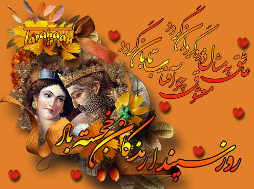 سپندارمذگان . روز عشق ایرانی . ولنتاین ایرانی . روز عشق . عشق و عاشقی . عشق پاک . مشتیا
